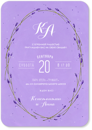 Лавандовое небо - свадебное приглашение