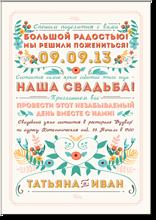 Цветы и травы - свадебное приглашение