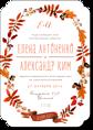 Осень - свадебное приглашение