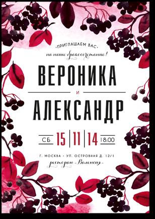 Черноплодная рябина - свадебное приглашение