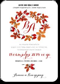 Шиповник - свадебное приглашение