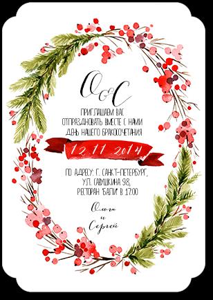 Глинтвейн - свадебное приглашение