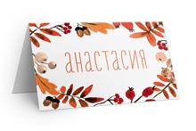 Осень - посадочная карта