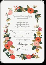 Английский сад - свадебное приглашение