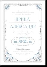 Зимний дворец - свадебное приглашение