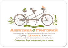 Велосипед-тандем - свадебное приглашение