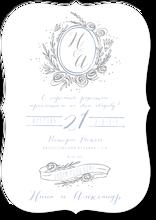 Февраль - свадебное приглашение
