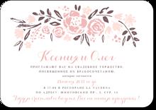 Пышное цветение - свадебное приглашение №2