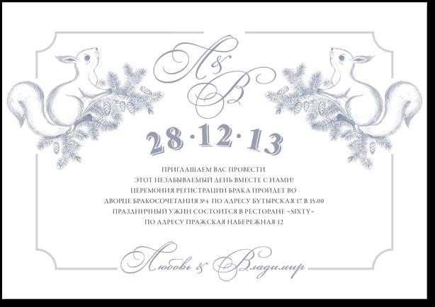 Белочки - свадебное приглашение