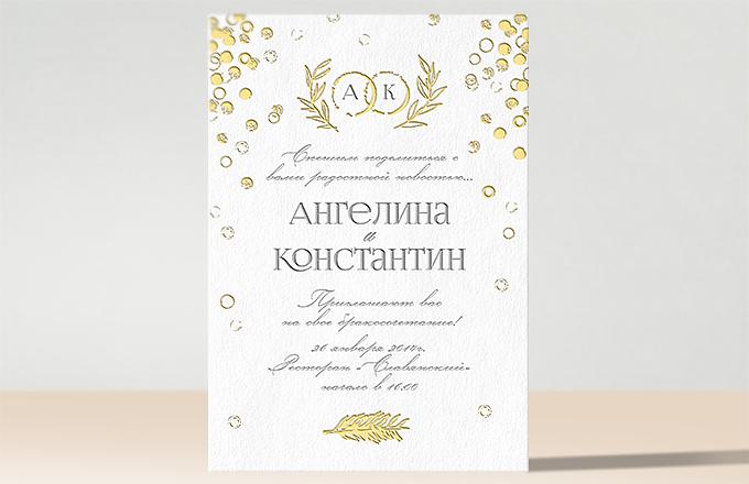 Золотые кольца - свадебное приглашение №2