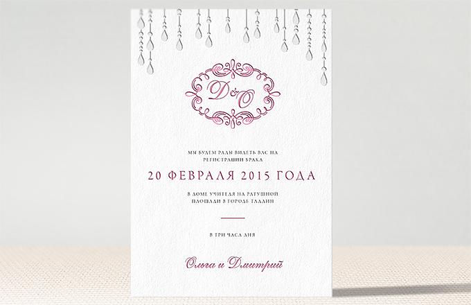 Хрусталики - свадебное приглашение
