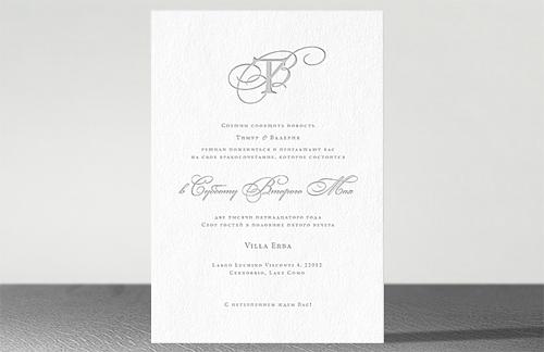 Иней - свадебное приглашение