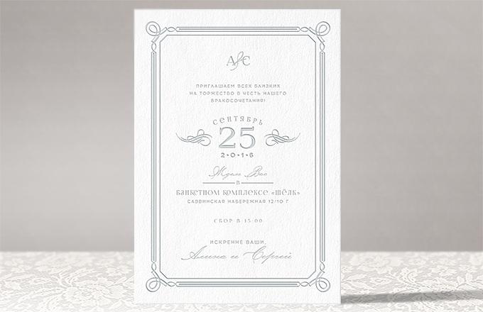 Адажио - свадебное приглашение