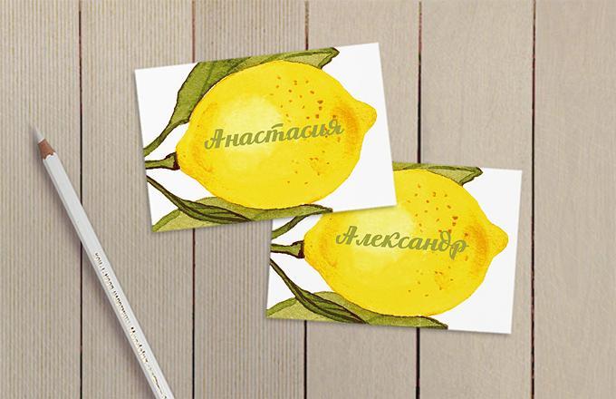 Лимоны - посадочная карта