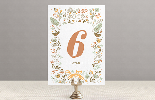 Лесная свадьба - номер стола