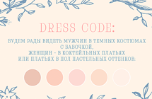 Thumb related products dress code close up 680x440