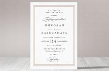 Грация - свадебное приглашение