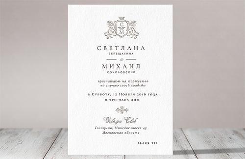 Львы - свадебное приглашение