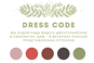 Mini dress code close up 680x440