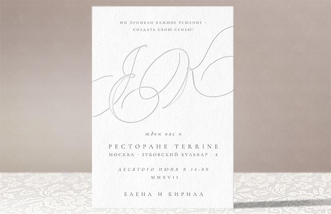 Легкость - свадебное приглашение