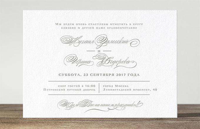 Амадеус - свадебное приглашение №1