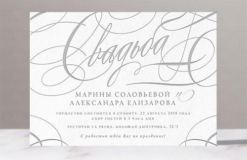 Завитки - свадебное приглашение