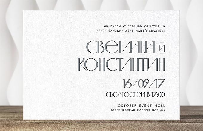 Ритм - свадебное приглашение №1