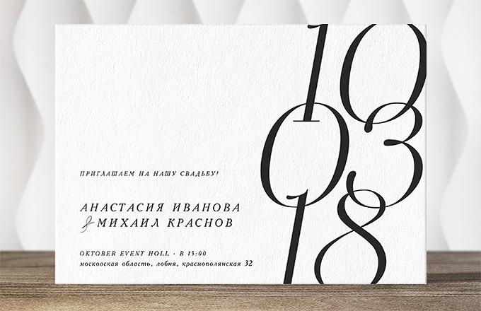 Эстет - свадебное приглашение №2
