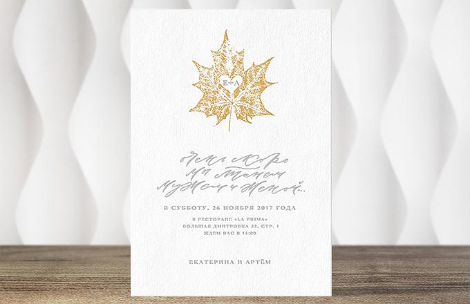 Клён - свадебное приглашение