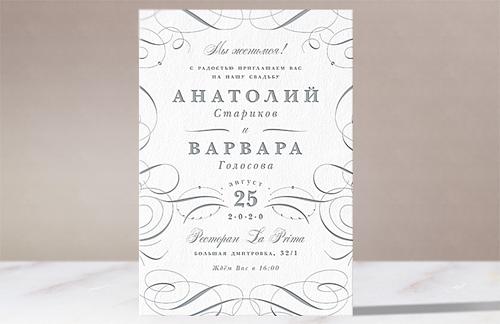 Вальс - свадебное приглашение