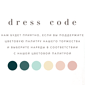 Mini square dress code close up