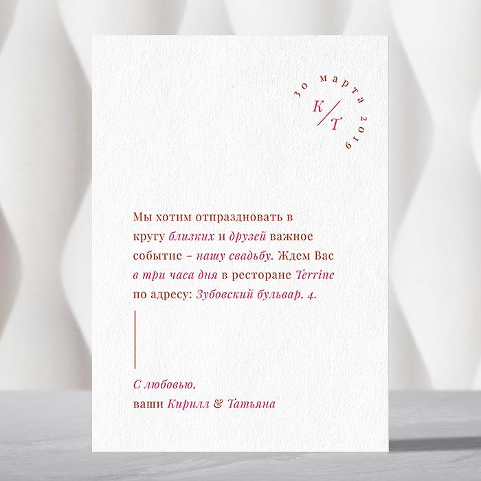 Камертон - свадебное приглашение