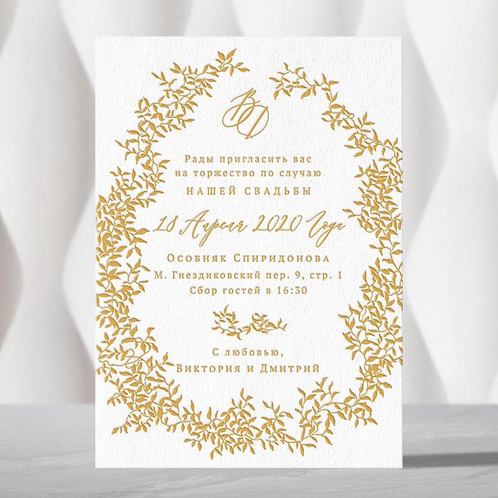 Лоза - свадебное приглашение №1