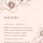 Mini square menu close up 680%d1%85440