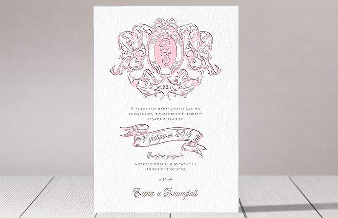 Поэма - свадебное приглашение