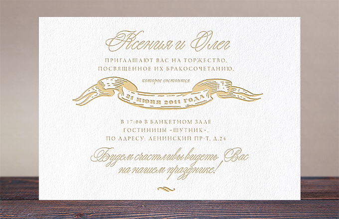 Знамя - свадебное приглашение