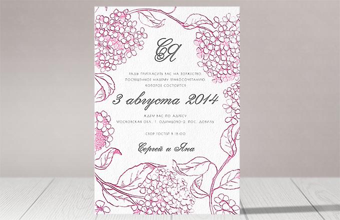 Гортензии - свадебное приглашение