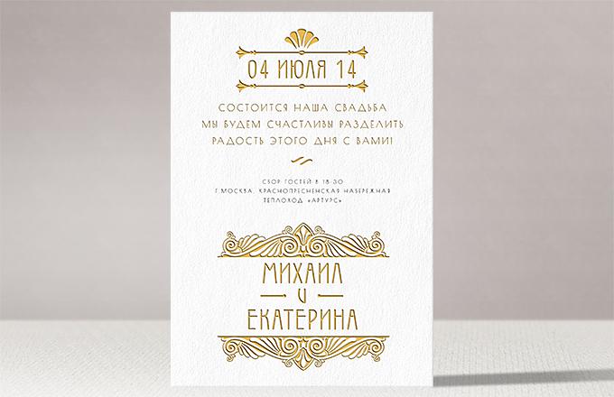 Геометрия арт-деко - свадебное приглашение
